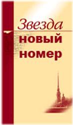 Звезда (Россия)