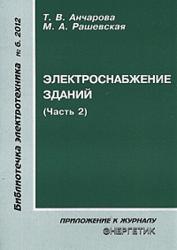 Библиотечка электротехника (Приложение к журналу энергетик)  (Россия)