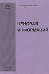 Ценовая информация. Бюллетень (Россия)