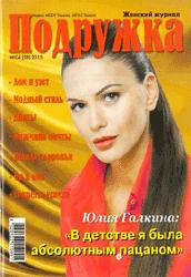 """Женский журнал """"Подружка"""""""