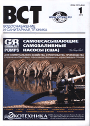 Водоснабжение и санитарная техника (Россия)
