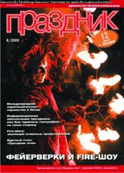 Праздник (Россия)