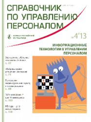 Справочник по управлению персоналом (Россия)