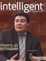 Intelligent enterprise (Корпоративные системы) (Россия)