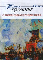 Юный художник (Россия)
