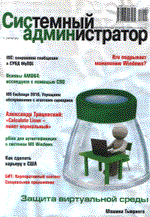 Системный администратор (Россия)