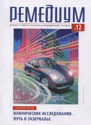 Remedium / Ремедиум. Журнал о российском рынке лекарств и медтехники (Россия)
