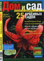 Дом и сад (Россия)