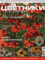 Цветники (Россия)