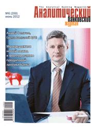 Аналитический банковский журнал (Россия)