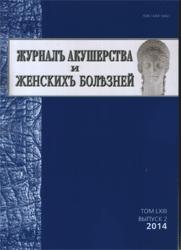 Журнал акушерства и женских болезней [, санкт-петербург] (Россия)