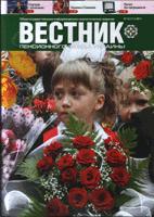 Вестник пенсионного фонда украины