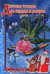 Детское чтение для сердца и разума (Россия)