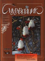 Муравейник (Россия)