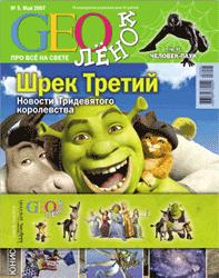 Geoлёнок (Россия)