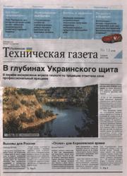 Украинская техническая газета