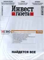 Инвестгазета + Топ-100. Рейтинг лучших компаний украины. Комплект