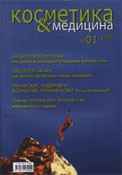 Косметика и медицина. Альманах (Россия)