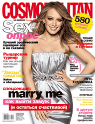 Cosmopolitan mini (Украина)