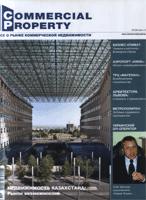Commercial property - все о рынке коммерческой недвижимости