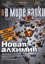 В мире науки (Россия)