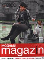Модный магазин: От эскиза до прилавка (Россия)