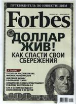 Forbes (Россия) / Форбс (Россия)