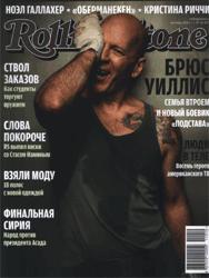 Rolling stone (Россия)