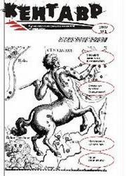 Кентавр. Исторический бестселлер (Подвиг - кентавр) (Россия)