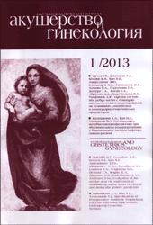 Акушерство и гинекология (Россия)