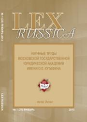 Lex russica (Русский закон) (Россия)