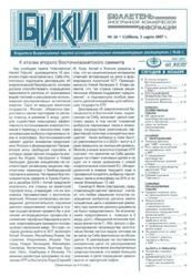 Бики бюллетень иностранной коммерческой информации (Россия)