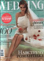 Веддинг/Wedding - журнал стильных невест (Россия)
