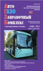 Автогазозаправочный комплекс + Альтернативное топливо (Россия)