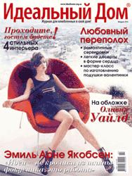 Идеальный дом журнал