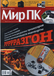 Мир пк + Dvd / Мир пк + CD (Россия)