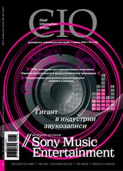 Cio (Chief information officer - руководитель информационной службы) (Россия)