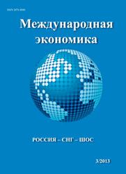 Международная экономика (Россия)