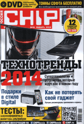 Chip (С dvd) (Росcия)
