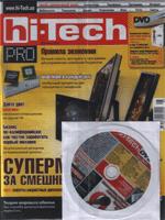 Hi-tech Pro +DVD (редакционная)