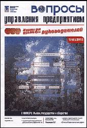 Вопросы управления предприятием [тольятти] (Россия)