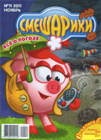 Смешарики (Россия)