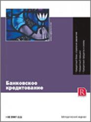Банковское кредитование (Россия)
