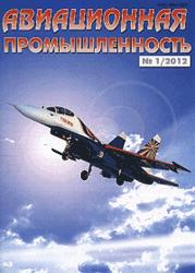 Авиационная промышленность (Россия)
