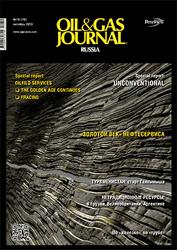 Oil & Gas journal, рус/Oil & Gas journal / Нефтегазовый журнал (Россия)