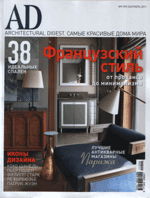 Ad / Architectural digest (Россия)