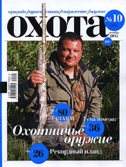 Охота (Россия)