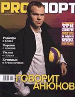 Proспорт (Россия)