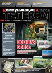 Военная связь 2017 осень - спецвыпуск журнала Телеком (Украина)