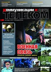 Военная связь 2015 - спецвыпуск журнала Телеком (Украина)